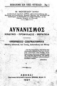 ΑΥΝΑΝΙΣΜΟΣ_manual